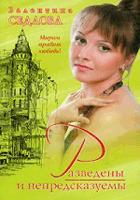 Валентина Седлова: Разведены и непредсказуемы