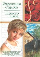 Валентина Седлова: Просто Лиза