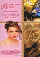 Валентина Седлова: Когда теща зажигает…