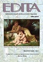Уважаемые авторы и читатели!  Журнал «Эдита» снова с вами!