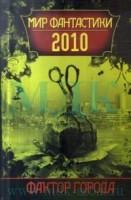 Фактор города: Мир фантастики 2010